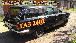Загадочная ''ВОЛГА'' 2402 УНИВЕРСАЛ. Обзор