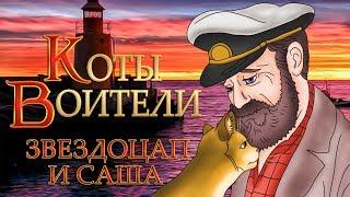 КОТЫ ВОИТЕЛИ | Звездоцап и Саша - 2 | Побег из Леса. 2 серия. Озвучка манги.