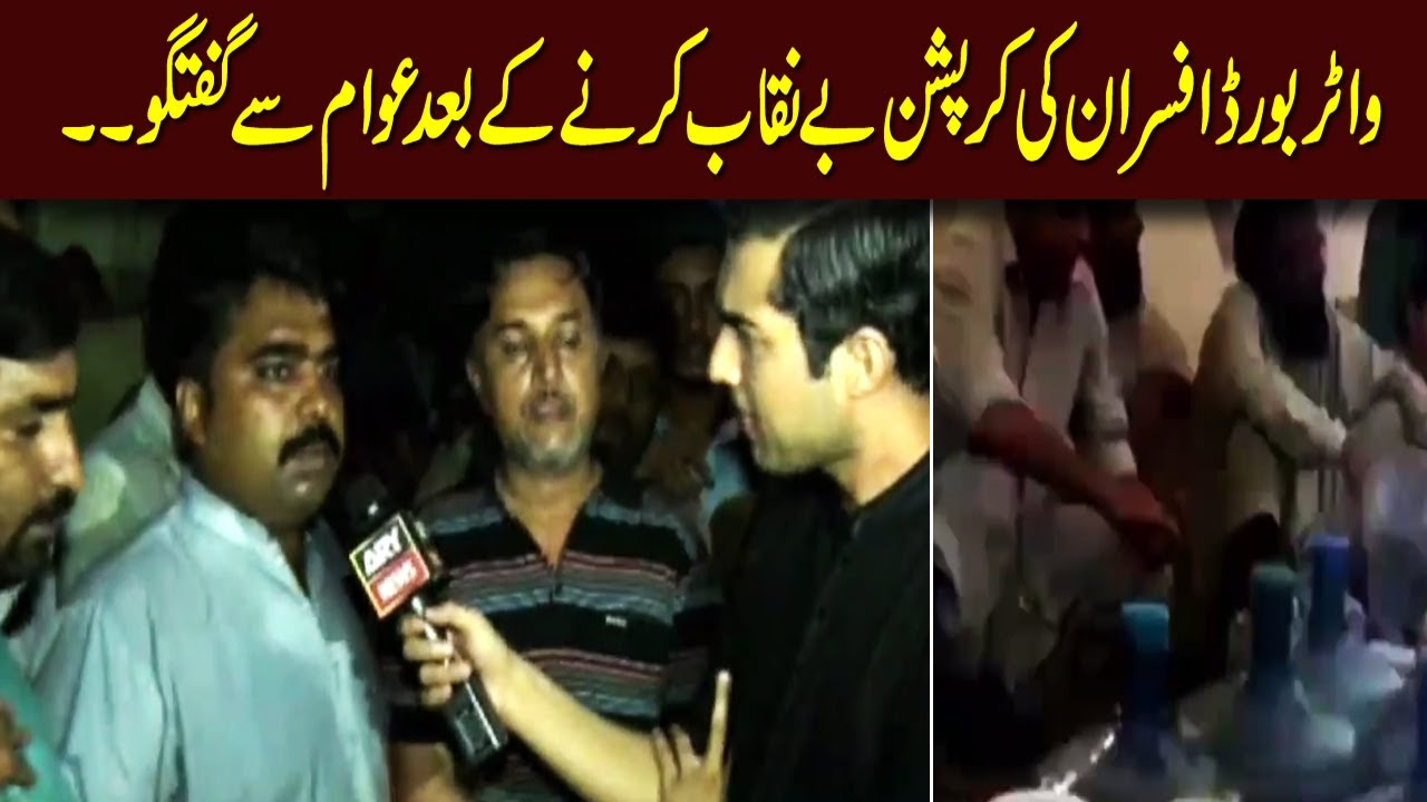 Awami Colony is Suffering from Basic Problems in Karachi City - Iqrar Ul Hassan