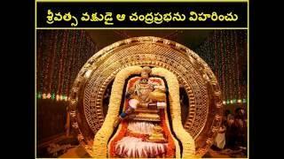 TTD Brahmotsavam Special Song in HD (తిరుమల బ్రహ్మోత్సవాలు)