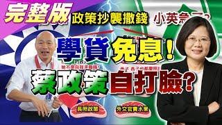 學貸8年免還! 蔡政策愛拷貝? 韓嗆:她為什麼要抄襲  國民大會 20191205 (完整版)