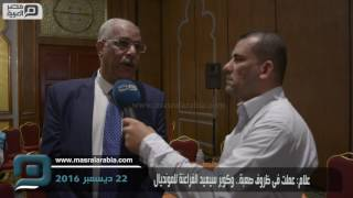 مصر العربية | علام: عملت فى ظروف صعبة.. وكوبر سيعيد الفراعنة للمونديال