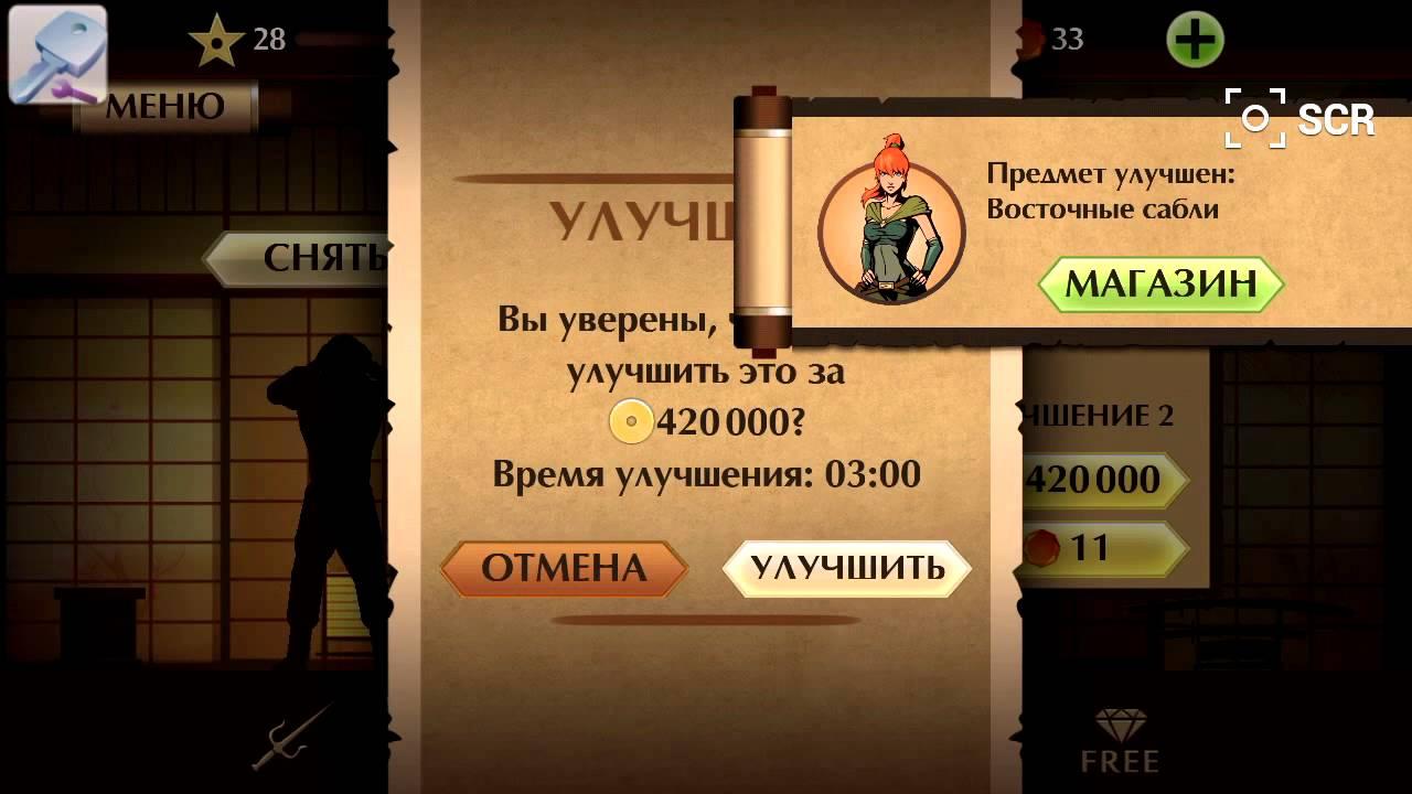 скачать игры бой с тенью 2 мод много денег и алмазов на андроид на русском