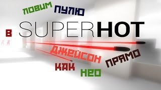 Super HOT!!! БЫСТРЫЙ ОБЗОР И ПАРУ СЛОВ О КАНАЛЕ 。◕‿◕。
