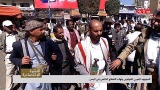 المجهود الحربي للحوثيين ينهك القطاع الخاص في اليمن