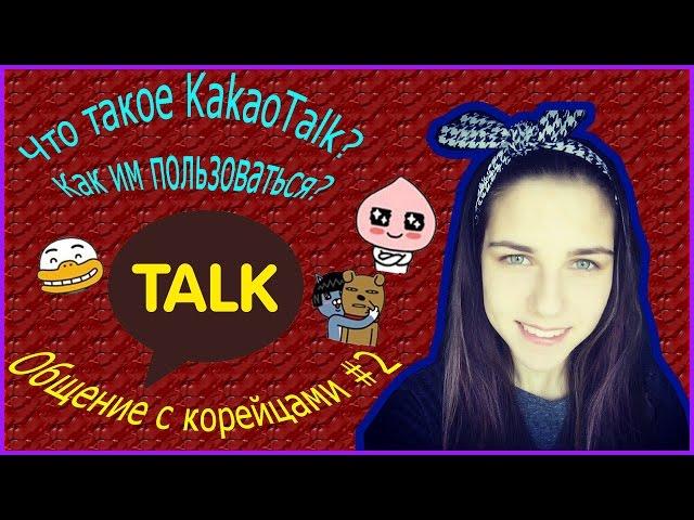 Общение с корейцами #2 / Что такое KakaoTalk и как им пользоваться   Kate Udova