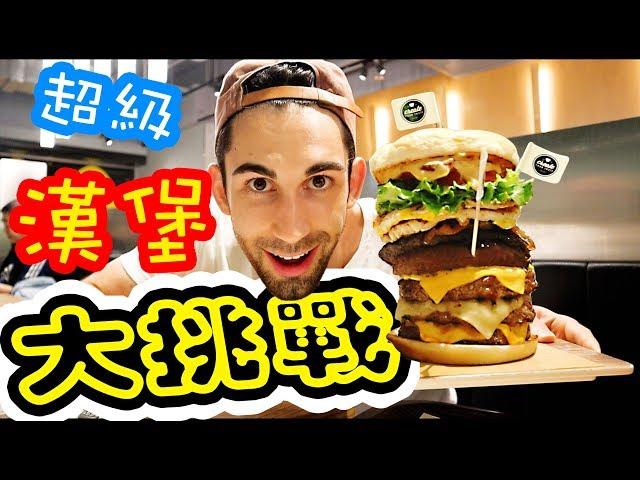 人生中最大漢堡,竟在香港麥當勞..?! 🇭🇰🍔🍟🤪 THE BIGGEST BURGER I'VE EVER EATEN