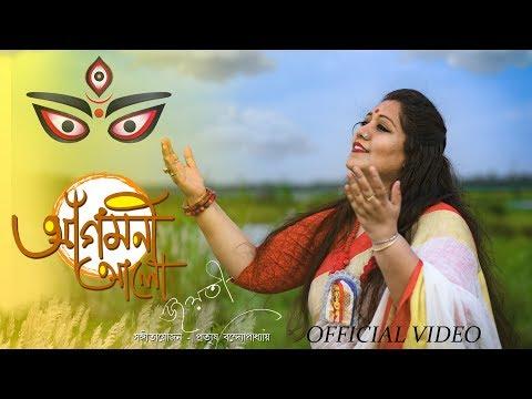agomoni-aalo-||-official-music-video-||-jayati-||-আগমনী-আলো-||-জয়তী-|||-jayati-chakraborty-official