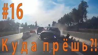 Дорожные аварии #16 — Куда прёшь ?!  — KudaPresh.com