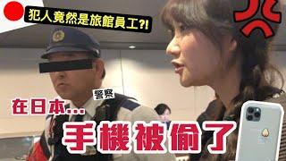 剛買的iPhone 11 Pro在日本被偷了😭 各項證據都指向員工?|愛莉莎莎Alisasa