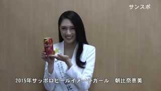 サッポロビールのイメージガール、朝比奈恵美さんが『麦とホップ〈赤〉...