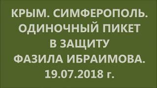 Крым. Одиночный пикет в защиту Фазила Ибраимова
