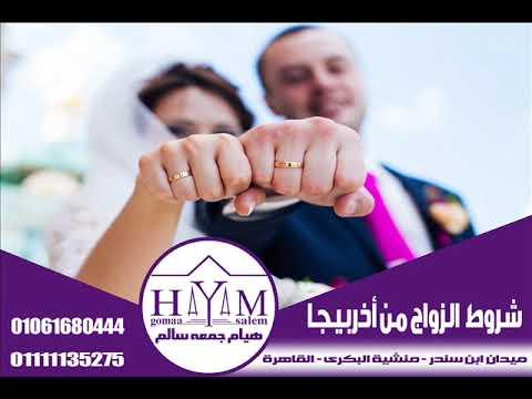 خطوات الزواج من اوروبية  –  زوأج سعودية من من مصري  زوأج ألسعوديين في مصر و ألعألم ألعربى    زوأج سعودية من سويدي   01061680444