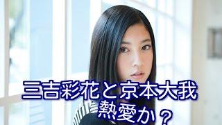 最近ブレイクしてきている三吉彩花さんについて 気になる部分をまとめて...