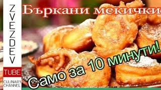 Бъркани мекички-от най-лесните закуски! || Рецепта от Дунавската кухня ||