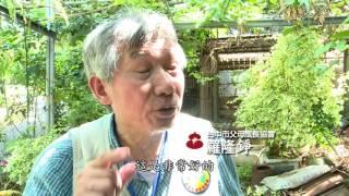 豐原漆藝館紀錄片 2 修