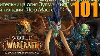 WoW Прокачка друида #101 Делаем селфи в доках/WoW druid leveling #101