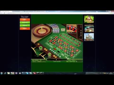 стратегия игры в рулетку с помощью которой можно заработать до 10,000 руб