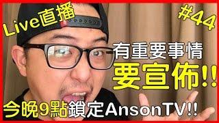 【台灣美食旅遊頻道】Anson今晚有重要事情宣佈⋯!?【AnsonTV】90天上傳挑戰#44