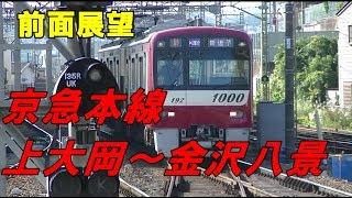 【前面展望】京急本線 上大岡→金沢八景