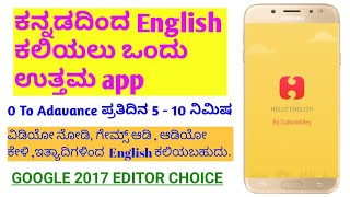 How to learn English by Kannada|| Best app to learn English by Kannada ||Google editor choice App screenshot 4
