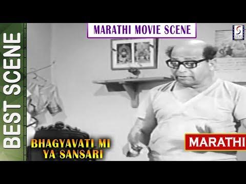 """शंभू टेलरचा कॉमेडी तडका  Scene """"Bhagayawati Mee Ya Sansari"""" Marathi Film"""
