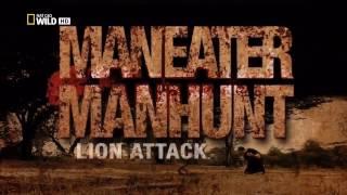 Львы людоеды