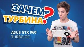 Что такое турбина в видеокарте и зачем она нужна? ✔ Обзор видеокарты ASUS GTX 960 Turbo OC