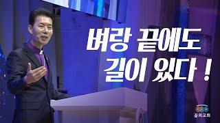 김학중 목사 / 2020년 1월 19일/기준이 분명하면 길이 열린다/안산 꿈의교회 주일 낮 말씀