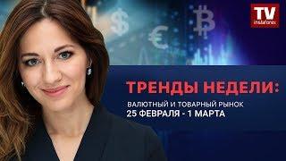 InstaForex tv news: Динамика валютного и товарного рынков (25 февраля — 1 марта)