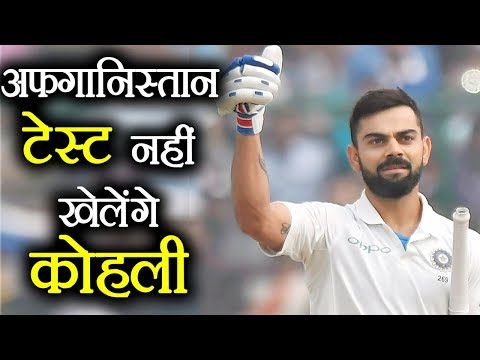 Virat Kohli not to play against Afghanistan, will play county cricket in England | वनइंडिया हिन्दी