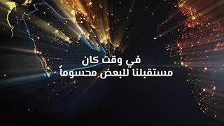 ذكرى البيعة الرابعة لصاحب السمو الملكي ولي العهد الأمير محمد بن سلمان