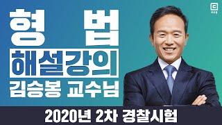 2020년 2차 경찰시험 해설강의 형법 - 김승봉교수님