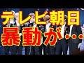【BTS・防弾少年団】「テレビ朝日で暴動が起きるのではないのか」と関係者が韓流消滅を憂慮 Mステ出演で大変なことに…