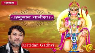 Jay Hanuman Gyan Gun Sagar | Hanuman Chalisa By Kirtidan Gadhvi | Hindi Devotional Songs