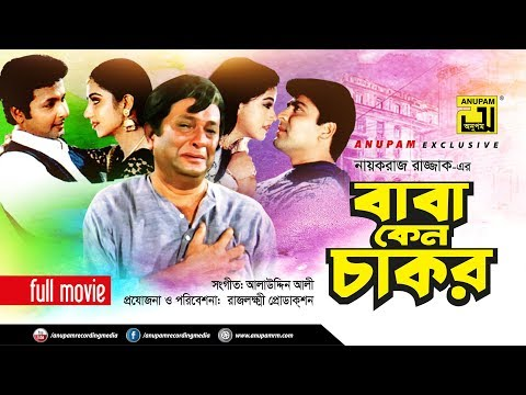 Baba Keno Chakor  বাবা কেন চাকর  Razzak, Doly Johur, Bapparaj & Shilpi  Bangla Full Movie