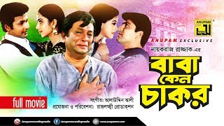 Baba Keno Chakor | বাবা কেন চাকর | Razzak, Doly johur, Bapparaj & Shilpi | Bangla Full Movie