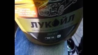 Как отличить от подделки масло Лукойл люкс синтетика 5W-40