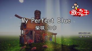 【カラオケ】My Perfect Blue/柴咲 コウ