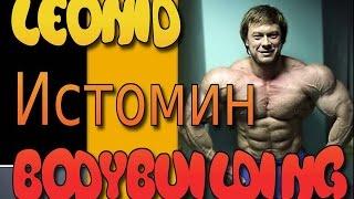 Бодибилдинг Леонид Истомин