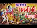 Download दशहरा स्पेशल भजन ॥ Ram Ji Ki Sena Chali ॥ Rajesh Lohiya || Super Hit Ram Bhajan # Ambey Bhakti MP3 song and Music Video