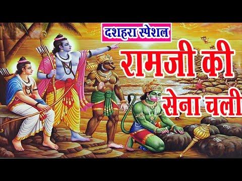 दशहरा स्पेशल भजन ॥ Ram Ji Ki Sena Chali ॥ Rajesh Lohiya    Super Hit Ram Bhajan # Ambey Bhakti