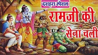 दशहरा स्पेशल भजन ॥ Ram Ji Ki Sena Chali ॥ Rajesh Lohiya || Super Hit Ram Bhajan # Ambey Bhakti