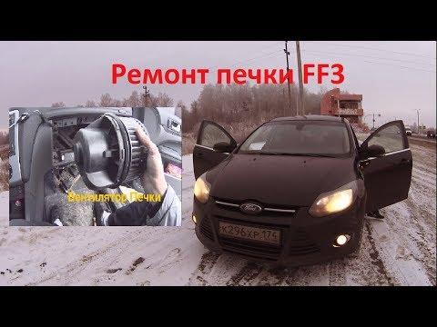 Мотор печки Форд Фокус 3