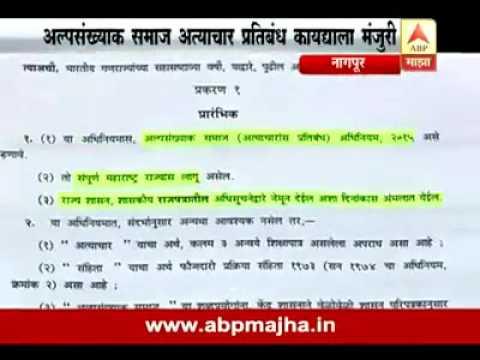Muslim Minority Protection Law Maharashtra