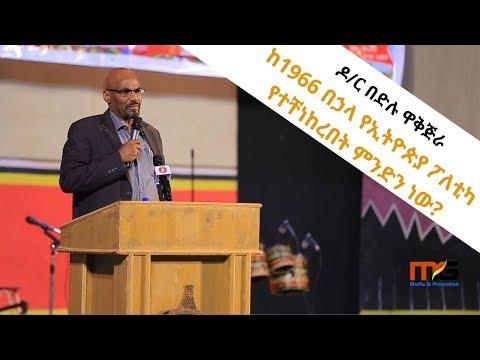 Ethiopia | ከ1966 በኃላ የኢትዮጵያ ፖለቲካ የተቸነከረበት ምንድን ነው? በዶ/ር በድሉ ዋቅጅራ