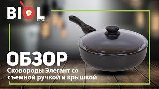 Видео обзор: Антипригарная сковорода Биол со стеклянной крышкой и съемной ручкой линия