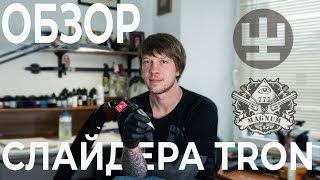 слайдер TRON Vlad Blad Irons «Магнум тату. Обзоры» выпуск 26