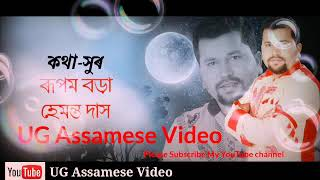 Mousumi by Rupam borah,Nilakshi Neog New Assamese Song 2020