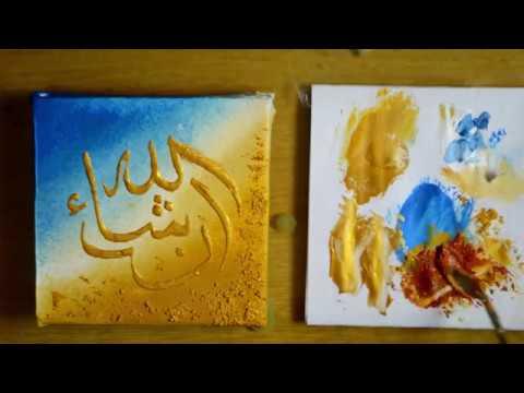 Arabic Calligraphy Art - Inshallah - انشاءالله